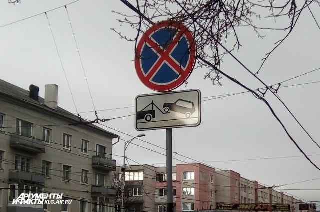 На ул. Красной и Московском проспекте установят знаки «Остановка запрещена».
