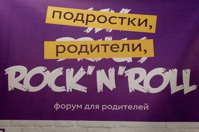 В Тюмени проходит форум «Подростки, родители, рок-н-ролл»