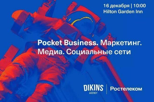 топовые SMM-специалисты и блогеры из Оренбурга расскажут, как продавать и зарабатывать в соцсетях.