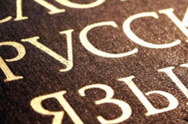 В Херсонской области русский язык потерял статус регионального