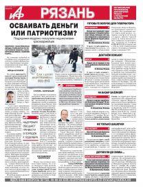 Аргументы и Факты-Рязань №50