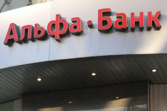Сбой в работе «Альфа-банка»: у некоторых клиентов пропали деньги со счетов
