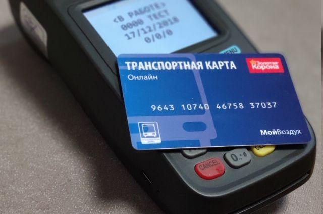 Транспортная карата МойВоздух обладает преимуществами банковской карты.