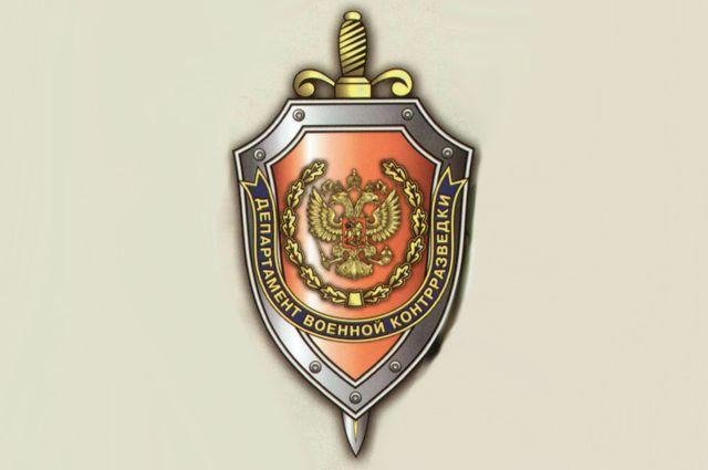 Эмблема Департамента военной контрразведки ФСБ России, 2008.