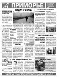 АиФ-Приморье № 51