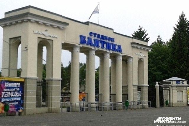 Тренировка и смотр претендентов пройдет на стадионе «Балтика».