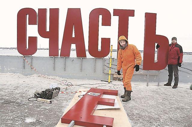 Культовый арт-объект забрали на реставрацию и в начале декабря вернули на место.