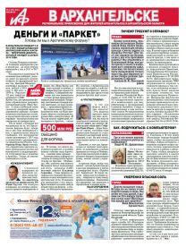 «АиФ в Архангельске» №51