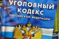 Жителя Тюменской области обвиняют в угрозе убийством бывшей жене