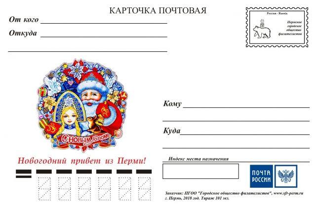 Такие надписи часто появлялись на почтовых открытках еще до 1917 года. Их скупали городские жители и рассылали всем своим родственникам и знакомым, проживающим за пределами Пермской губернии.