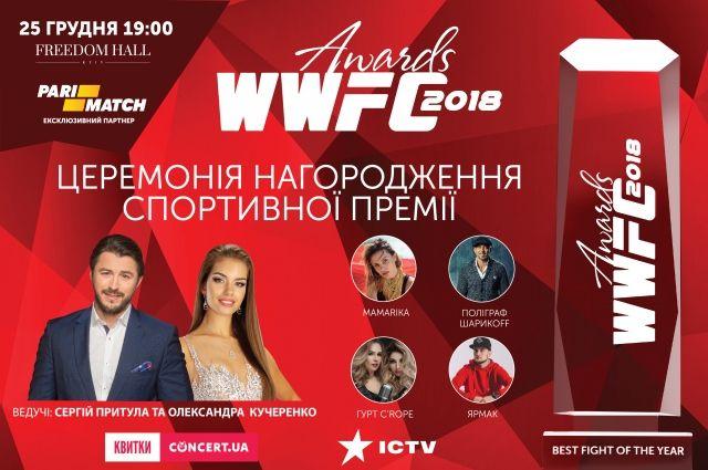 Оглашены номинанты спортивной премии WWFC Awards 2018