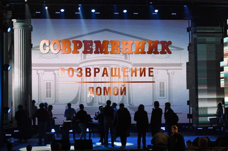 Сцена в театре «Современник» во время праздника «Возвращение домой».