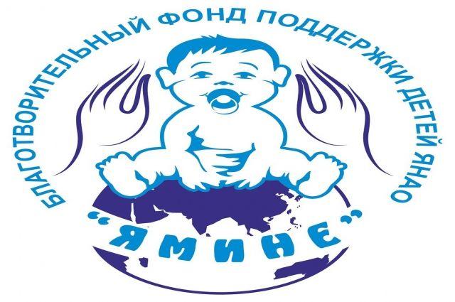 Ямальский фонд «Ямине» прибрел для ребенка аппарат для кислородотерапии