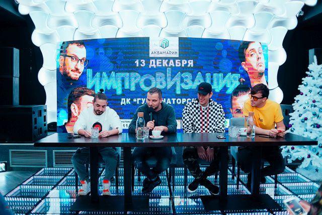 Пресс-конференция с участниками шоу продолжалась минут 25, которых вполне хватило, чтобы узнать много любопытного.