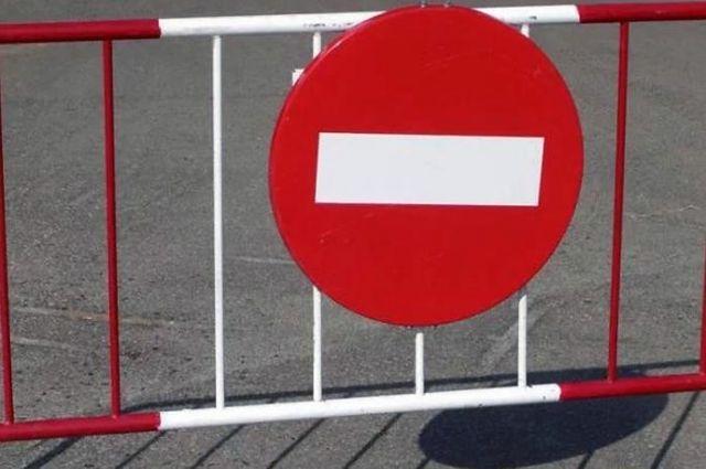 Улицу Пионерскую закрывают.
