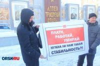 21 декабря около 400 работников АО «Машиностроительный концерн  ОРМЕТО-ЮУМЗ» вышли на митинг.