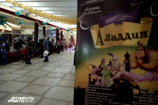 В Оренбургской музкомедии прошла премьера «Аладдина»