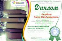 Тюменские библиотекари получили награды за сказочные мероприятия