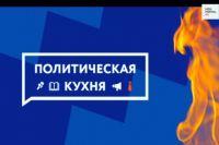 Стали известны финалисты тюменской «Политической кухни»