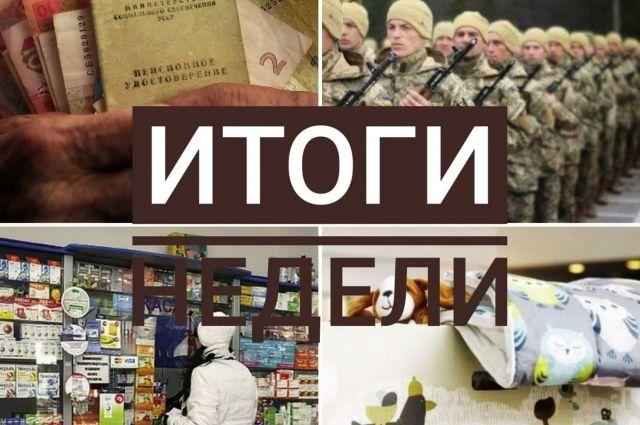 Итоги недели от АиФ: общая мобилизация, двойные пенсии и выборы в Украине