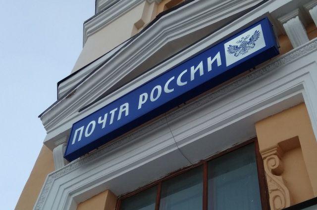 Стал известен новогодний график работы Почты России в Тюмени