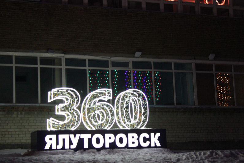 360 лет Ялуторовску. Новогодние украшения.