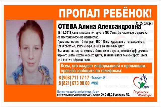 Девушка ушла из дома-интерната в Ухте ещё 18 декабря.