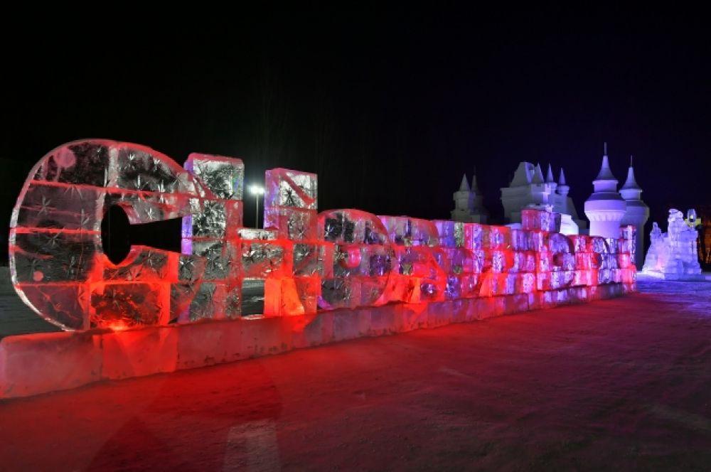 Надпись «С Новым городом» светится разными огнями.