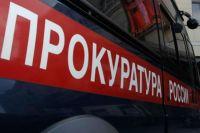 Прокуратура проверит информацию СМИ о задержке зарплат