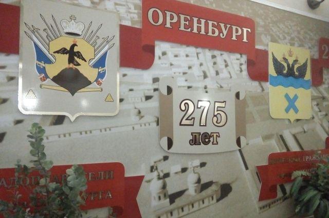 В администрации г.Оренбурга происходят кадровые перестановки.