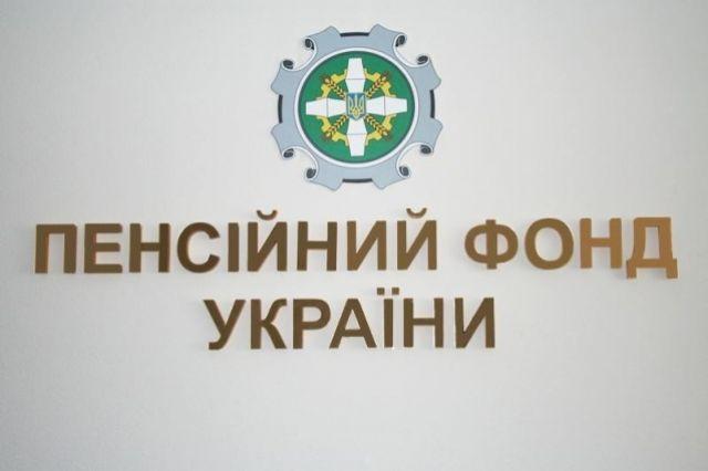 Кабинет министров увеличил дефицит Пенсионного фонда