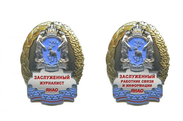 На Ямале учреждено почетное звание «Заслуженный журналист ЯНАО»