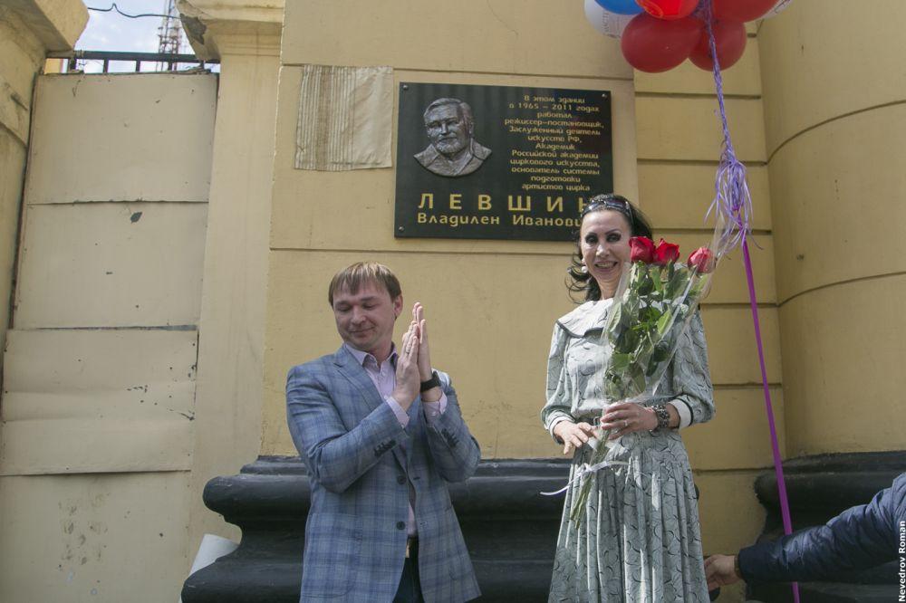 21 апреля открыли мемориальную доску в память о заслуженном деятеле искусств России, академике циркового искусства Владилене Левшине.