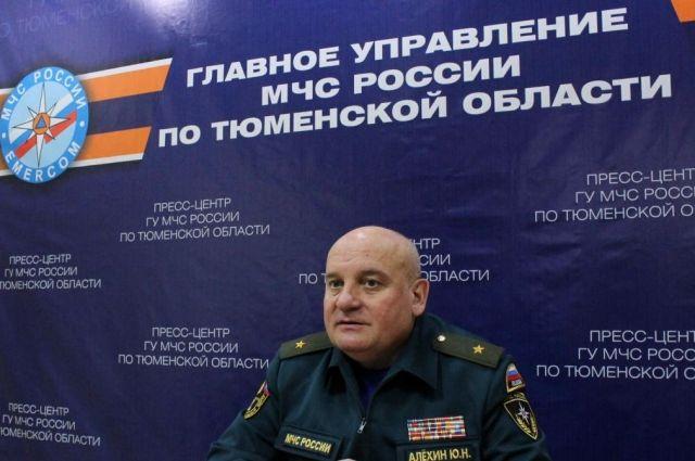 Начальник ГУ МЧС по Тюменской области Юрий Алехин покидает свой пост