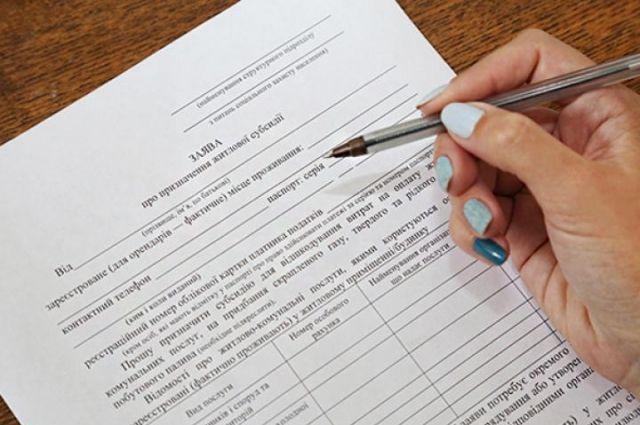 Украинцев призвали заново подать заявления на льготы и субсидии