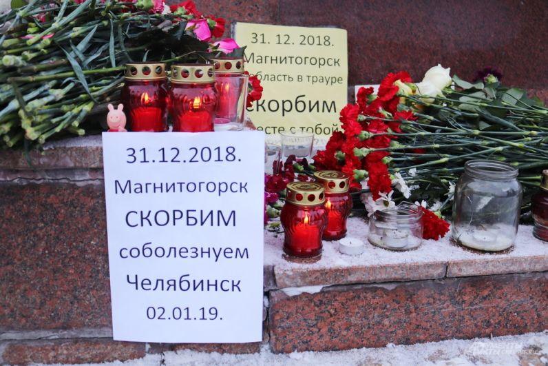 Цветы и свечи к памятнику стали приносить ещё 2 января - в этот день в Челябинской области был объявлен траур по погибшим.