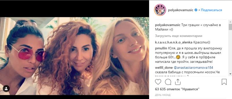 Оля Полякова сразу после Нового года улетела в Майами, где отдыхает с семьей и друзьями. Оттуда певица присылает соблазнительные фото.