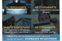 В Орске очередной жертвой телефонных мошенников стал мужчина.