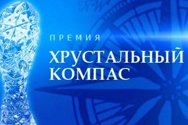Конкурс «Хрустальный компас» проходит под эгидой Русского географического общества.