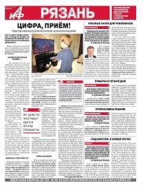 Аргументы и Факты-Рязань №52