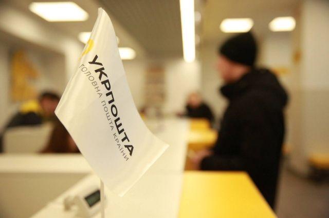 Укрпочта сообщает о задержке доставки почты в несколько областей Украины