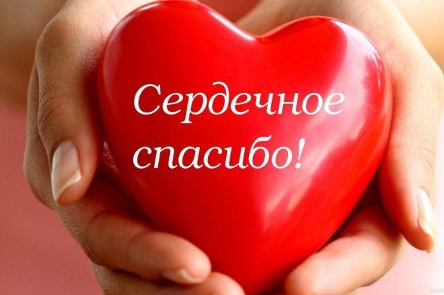 11 января, во многих странах отмечается международный день «Спасибо»