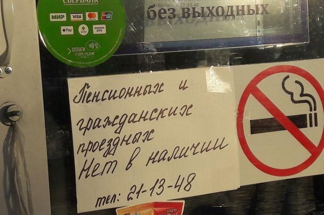 В Омске раскупили пенсионные и гражданские проездные