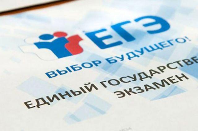 Заявления на сдачу ЕГЭ тюменцы могут подать до февраля