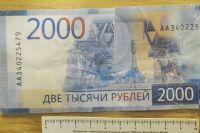 В отличие от оригинальной двухтысячной банкноты,  подозрительные купюры более плотные на ощупь и расслаиваются.