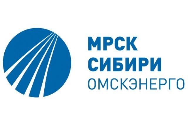 «Омскэнерго» не допустил аварийных ситуаций во время новогодних праздников