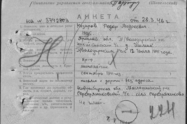 Установлена личность солдата, найденного тюменскими поисковиками