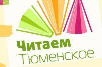 Стали известны победители конкурса «Читаем тюменское!» за 2018 год