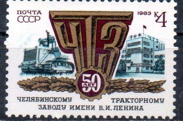 В 1983 году была выпущена марка «50 лет ЧТЗ», посвященная непосредственно заводу.