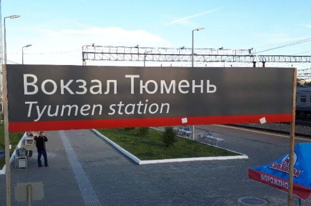В Тюмень поступили сверхсовременные почтовые вагоны